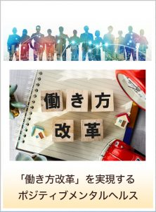 「働き方改革」を実現するポジティブメンタルヘルス