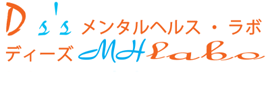 株式会社 Ds'sメンタルヘルス・ラボ